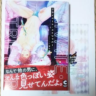 プライベート・ストリッパー★せら  コミコミスタジオオリジナル特典付5月新刊(ボーイズラブ(BL))