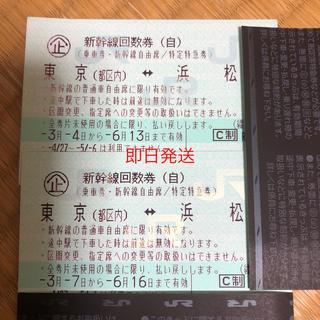 ジェイアール(JR)の新幹線 回数券 自由席 東京 浜松 2枚(鉄道乗車券)