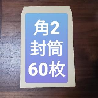 角2 封筒 60枚 A4 85g センター貼  新品 角2まとめ売り(ラッピング/包装)