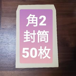 角2 封筒 50枚 A4 85g センター貼  新品 角2まとめ売り(ラッピング/包装)
