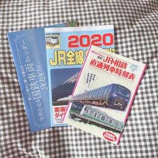 ジェイアール(JR)のJTB時刻表 付録 3点セット(鉄道)