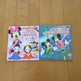 ディズニー(Disney)のディズニー 絵本 七夕 お雛様(絵本/児童書)