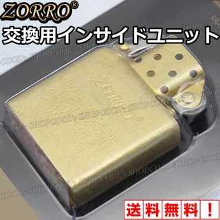 ZORRO 純正 交換用 インサイドユニット ゴールド フリント ウィック付き(タバコグッズ)