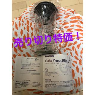 ハリオ(HARIO)のハリオ カフェプレス コーヒー プレス式 スリム (コーヒーメーカー)