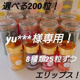yu***様専用!エリップス200!(トリートメント)