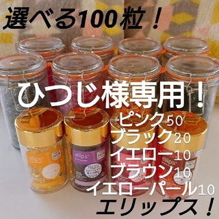 ひつじ様専用!エリップス100!(トリートメント)