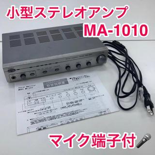 店舗等にUSEN 小型ステレオアンプ MA-1010 マイク端子付(アンプ)