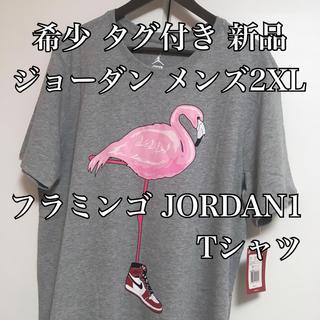 ナイキ(NIKE)の☆希少☆未使用☆サイズ2XL☆フラミンゴ☆JORDAN1☆Tシャツ ジョーダン(Tシャツ/カットソー(半袖/袖なし))