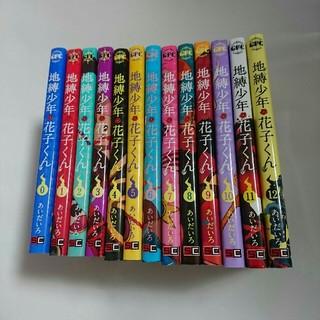 地縛少年花子くん 0巻~12巻(青年漫画)