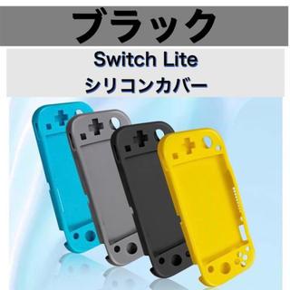 ブラック スウィッチ ライト switch lite シリコン カバー スイッチ(その他)