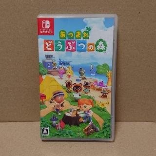 ニンテンドースイッチ(Nintendo Switch)の☆あつまれ どうぶつの森☆(家庭用ゲーム機本体)