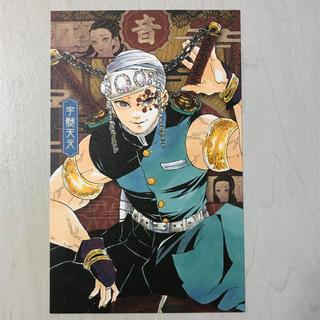 シュウエイシャ(集英社)の鬼滅の刃 宇髄天元 20巻特装版 ポストカード(少年漫画)