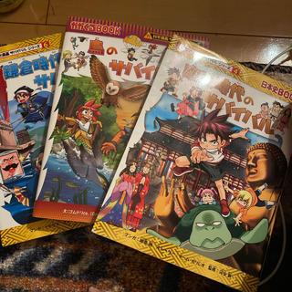 アサヒシンブンシュッパン(朝日新聞出版)のサバイバルシリーズ3冊(少年漫画)