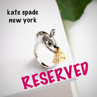 kate spade new york - 【新品¨̮♡︎】ケイトスペード ネズミ リング