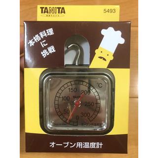 タニタ(TANITA)のTANITA オーブン用温度計(調理道具/製菓道具)