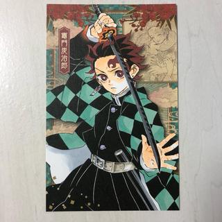 シュウエイシャ(集英社)の鬼滅の刃 竈門炭治郎 20巻特装版 ポストカード(少年漫画)