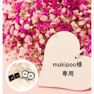 makipoo様専用(ピアス)