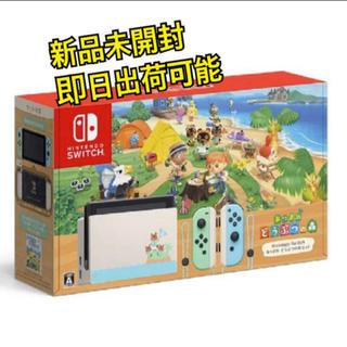 ニンテンドウ(任天堂)のNintendo Switch どうぶつの森 同梱版 スイッチ(家庭用ゲーム機本体)