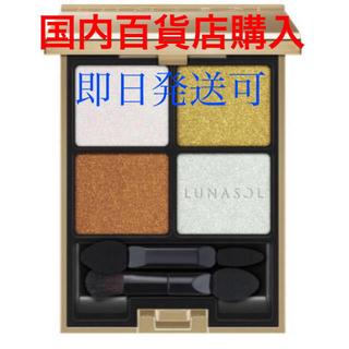 LUNASOL - 新品♡ ルナソル アイカラーレーション アイシャドウ  限定  EX04