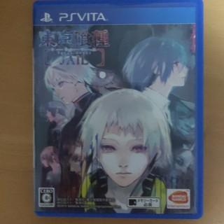 プレイステーションヴィータ(PlayStation Vita)の東京喰種トーキョーグール JAIL(ジェイル) Vita(携帯用ゲームソフト)