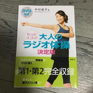 コウダンシャ(講談社)のもっとスゴイ!大人のラジオ体操 : 決定版 : DVD無し(趣味/スポーツ/実用)