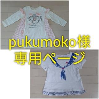 サンカンシオン(3can4on)の 🖤pukumoko様専用ページ🖤キッズTシャツ110 3can4on   (Tシャツ/カットソー)