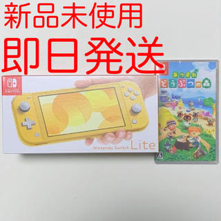 ニンテンドースイッチ(Nintendo Switch)の即日発送!【新品未使用】Switch liteイエロー、どうぶつの森ソフト(家庭用ゲーム機本体)