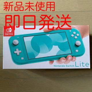 ニンテンドースイッチ(Nintendo Switch)の即日発送!【新品未使用】NINTENDO Switch lite ターコイズ(家庭用ゲーム機本体)
