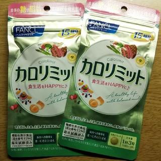 FANCL - カロリミット15回分×2袋