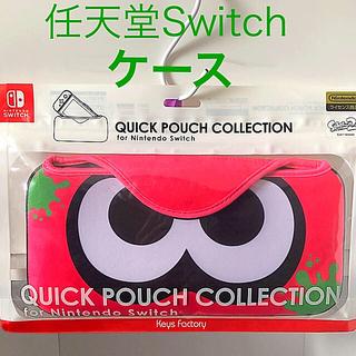 ニンテンドースイッチ(Nintendo Switch)の任天堂 Switch ケース スプラトゥーン2(その他)