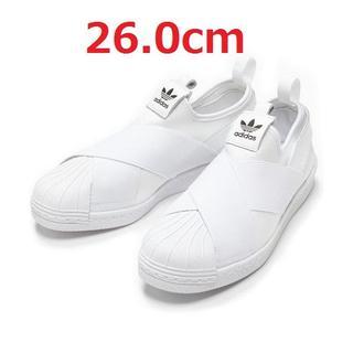 アディダス(adidas)の新品●adidasアディダススーパースタースリッポン白26.0cmNIKEナイキ(スニーカー)