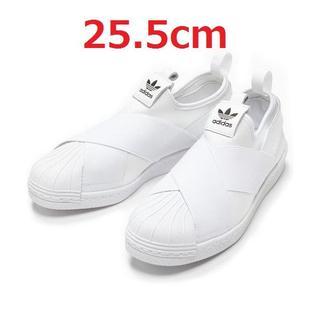 アディダス(adidas)の新品●adidasアディダススーパースタースリッポン白25.5cmNIKEナイキ(スニーカー)