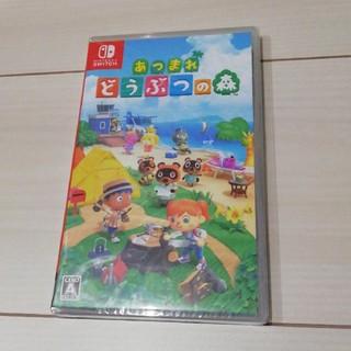 ニンテンドースイッチ(Nintendo Switch)のあつまれどうぶつの森(家庭用ゲームソフト)