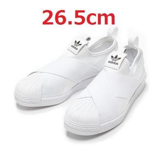 アディダス(adidas)の新品●adidasアディダススーパースタースリッポン白26.5cmNIKEナイキ(スニーカー)