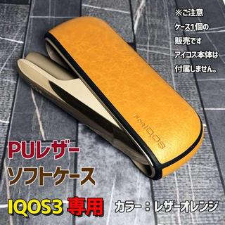 iQOS3 PUレザー ソフトケース ■オレンジ(タバコグッズ)