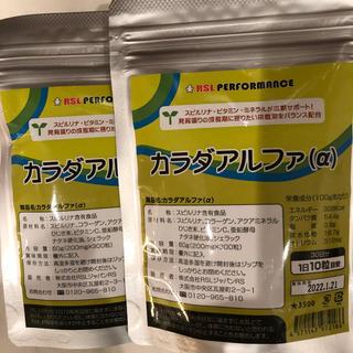 アールエスエル(RSL)のカラダアルファ  新品未使用 2袋(その他)