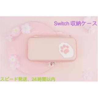 Switch 収納ケース Switch Lite 収納ケース ピンク 猫の爪(その他)