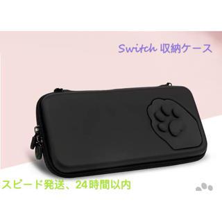 Switch 収納ケース Switch Lite 収納ケース ブラック 猫の爪(その他)