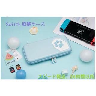 Switch 収納ケース Switch Lite 収納ケース 水色 猫の爪(その他)