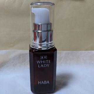 ハーバー(HABA)のハーバー ホワイトレディ(美容液)