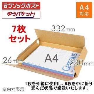 NEW!!★ゆうパケット★ クリックポストに最適な箱 7枚セット(ラッピング/包装)