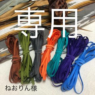 マスク(THE MASK)の★専用★グレー5 紫5(各種パーツ)