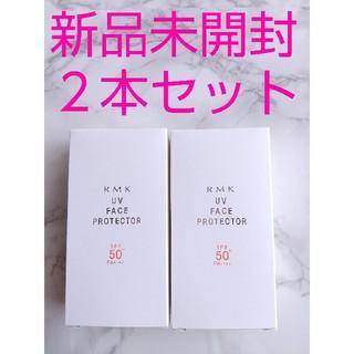アールエムケー(RMK)のRMK UVフェイスプロテクター50 下地 最安値   新品 2本 日焼け止め(化粧下地)