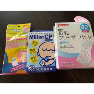 ピジョン(Pigeon)のミルトン 錠剤 母乳パック 粉ミルクバッグ(哺乳ビン用消毒/衛生ケース)