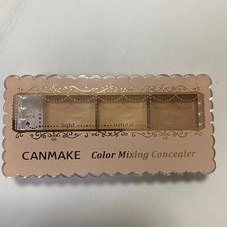 キャンメイク(CANMAKE)のキャンメイク カラーミキシングコンシーラー 01 ライトベージュ(コンシーラー)