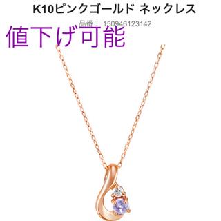 4℃ - 4℃ K10ピンクゴールド ネックレス