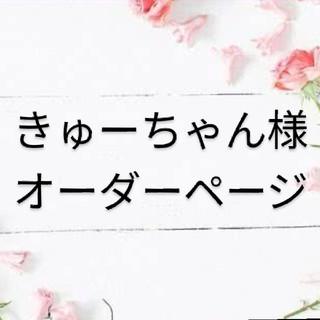 きゅーちゃん様オーダーページ(オーダーメイド)