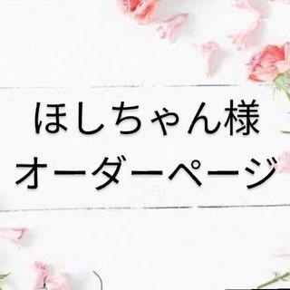 ほしちゃん様オーダーページ(オーダーメイド)