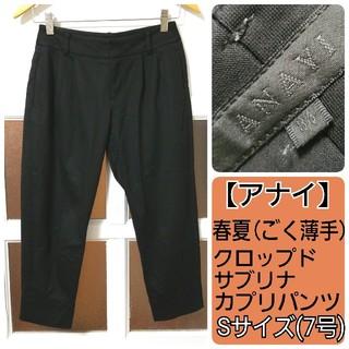アナイ(ANAYI)のアナイ ブラック 春夏 クロップド カジュアルパンツ 36(Sサイズ/7号)(カジュアルパンツ)