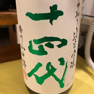 十四代 播州山田錦(日本酒)